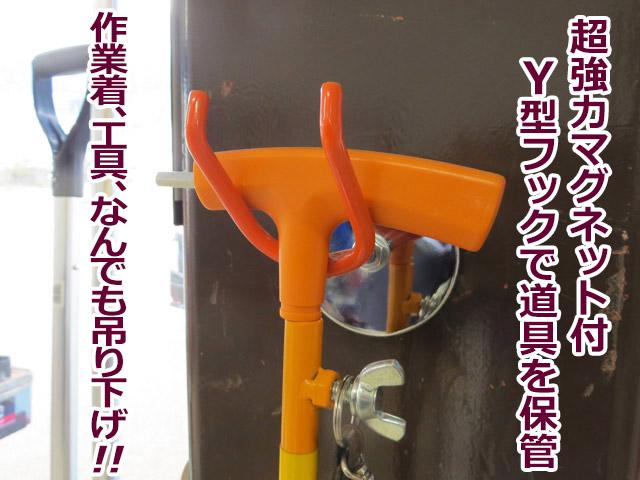 超強力マグネットフックY型使用例
