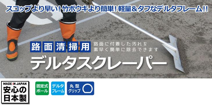 路面清掃用デルタスクレーパー固定式