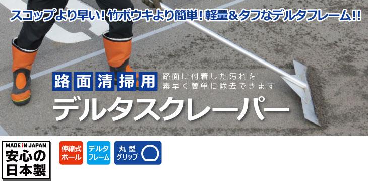 路面清掃用デルタスクレーパー 伸縮式