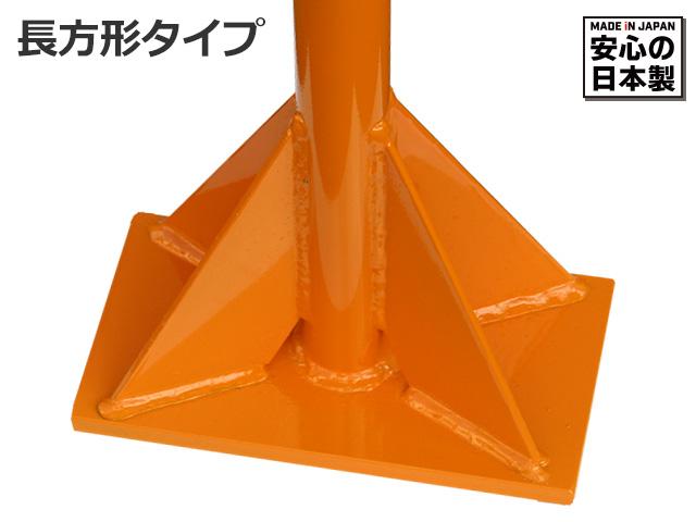 鉄製オレンジタンパ(長方形タイプ)