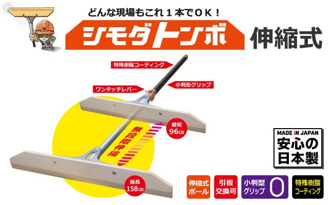 シモダトンボ伸縮式標準タイプ