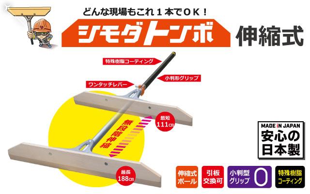 シモダトンボ伸縮式ロング